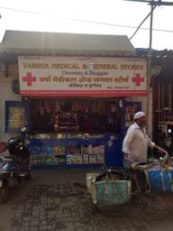 Store Images 2 of Varsha Medical Store