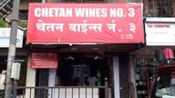 Store Images 1 of Chetan Wines