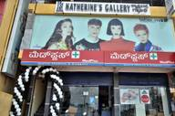 Store Images 2 of Katherine's Gallery Kothanur