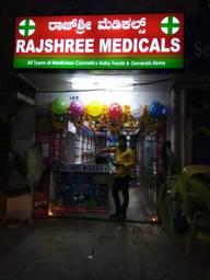 Store Images 5 of Rajshree Medicals