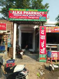 Store Images 7 of Alka Pharmacy