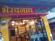 Store Images 1 of Bhairvanath Jewellers
