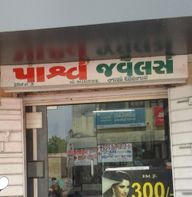Store Images 3 of Parshwa Jewellers
