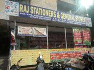 Store Images 2 of Raj Stationers