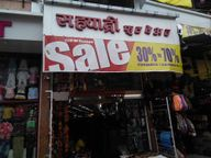 Store Images 1 of Sahyadri Foot Wear
