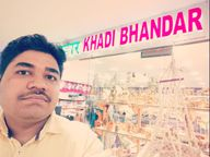 Khadi Bhandar photo 2